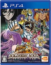 『聖闘士星矢 SOLDIERS'SOUL』<br>(C)車田正美/東映アニメーション<br>(C)BANDAI NAMCO Entertainment Inc.