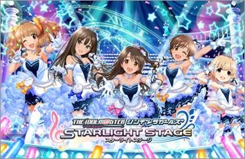 『アイドルマスター シンデレラガールズ スターライトステージ』<br>(C) BANDAI NAMCO Entertainment Inc.