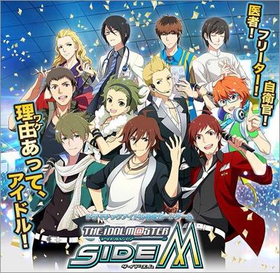『アイドルマスター SideM』<br>(C) BANDAI NAMCO Entertainment Inc.