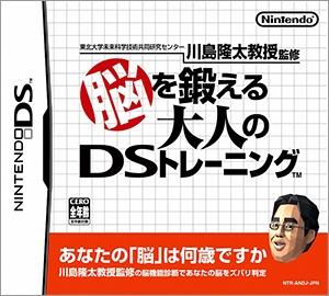 『東北大学未来科学技術共同研究センター川島隆太教授監修 脳を鍛える大人のDSトレーニング』<br>(C)2005 Nintendo