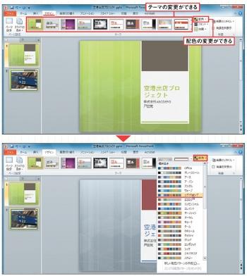 ●「デザイン」タブでテーマと配色を設定する