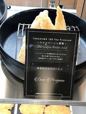 世界のセレブから予約が殺到する高澤義明シェフ監修による高級総菜店「TAKAZAWA 180 ICHI HACHI MARU」では、ドンペリを仕込みに使った「シャンパーニュ唐揚」などを販売