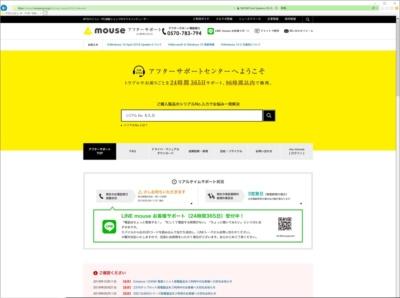 まずはマウスコンピューターのWebサイトのサポートページにアクセスして、故障を診断する