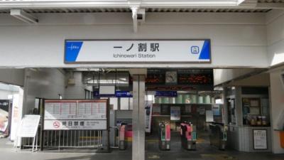 埼玉サービスセンターの最寄り駅は東武鉄道伊勢崎線(東武スカイツリーライン)の一ノ割駅