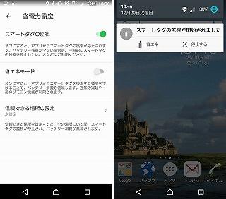 「信頼できる場所」の設定や省エネモードへの切り替えは、アプリの「省電力設定」で行う(左)。また、通知エリアからワンタッチで省エネモードに切り替えたり、タグの検索自体をオフにしたりすることも可能だ(右)