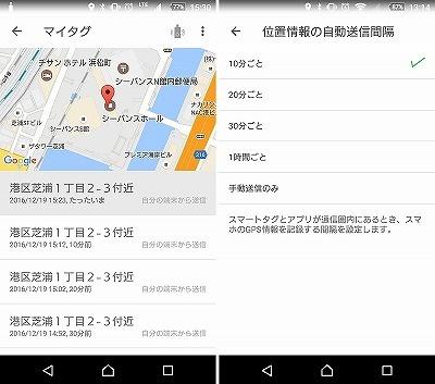 記録した位置情報は、地図情報としてアプリで確認できる(左)。位置情報の記録間隔は、設定で変更可能(右)。10分/20分/30分/1時間/手動が選べ、長めに設定すればその分バッテリーの消費を抑えられる。ただし、長めにすると位置情報が記録されない空白の時間が増えるというリスクもある。そのため、移動中などは10分間隔に設定しておく方がベターだろう