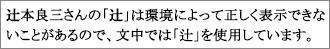 「モンスターハンター」シリーズ、ヒットの秘訣~カプコン 辻本良三氏(画像)
