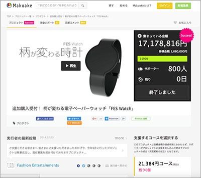 ソニーがMakuakeで行った「FES Watch」のプロジェクトページ