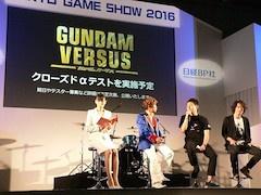 ガンダムゲーム30周年記念スペシャルステージを開催【TGS2016】(画像)