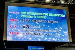 台湾公演「THE IDOLM@STER 765 MILLIONSTARS First Time in TAIWAN」を発表!