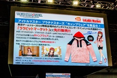 ゲーム内でアイドルたちが着ているパーカーを商品化。天海春香バージョンを先行販売していた