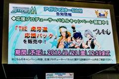 アイドルマスター SideMのキャンペーン情報