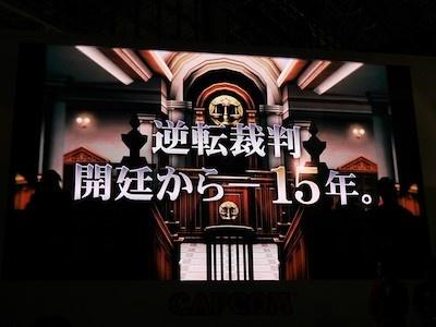 最初のタイトル『逆転裁判』が発売されたのは2001年。今年でシリーズ15周年を迎える