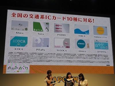 Kitaca、Suica、PASMO、TOICA、manaca、ICOCA、PiTaPa、SUGOCA、nimoca、はやかけんの10種類の交通系ICカードの情報を読み取れる