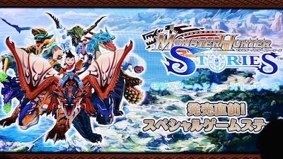2016年10月8日に発売するカプコンの『モンスターハンターストーリーズ』。ニンテンドー3DS用で、希望小売価格は5800円
