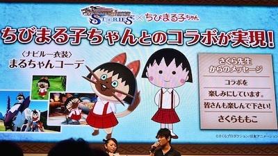 テレビアニメ『ちびまる子ちゃん』とのコラボレーションが発表された。プレーヤーの相棒を務めるキャラクター「ナビルー」が、ちびまる子ちゃんのように変身する