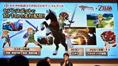 任天堂の『ゼルダの伝説』とのコラボレーションでは、ゼルダの伝説に登場する勇者の服や勇者の剣などを主人公が装備できる