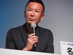 シリーズ総合プロデューサー、名越稔洋氏