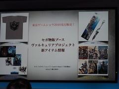 東京ゲームショウでは蒼き革命のヴァルキュリアの物販アイテムの先行販売も開始