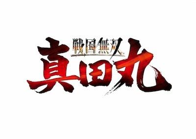 真田幸村の活躍を描く『戦国無双 ~真田丸~』【TGS2016】(画像)