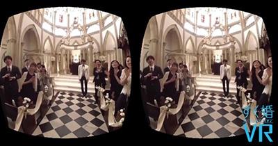 「すぐ婚VR」で体験できる360度動画。新郎または新婦の視点で体験できる。写真は新婦の視点バージョン