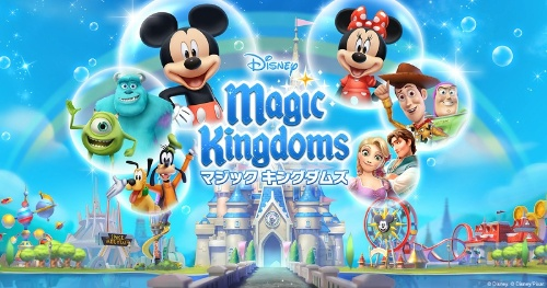 『ディズニー マジックキングダムズ』 (C)Disney. (C)Disney/Pixar. (C)2018Gameloft. All Rights Reserved. Gameloft and the logo Gameloft are trademarks of Gameloft in the US and/or other countries. (C)GungHo Online Entertainment, Inc. All Rights Reserved.