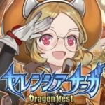 『セレンシアサーガ:ドラゴンネスト』(注2)