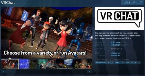 STEAMの「VRChat」紹介ページ