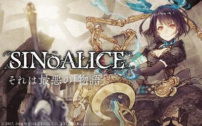 『SINoALICE(シノアリス)』