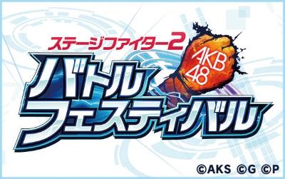 『AKB48ステージファイター2バトルフェスティバル』
