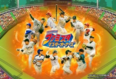 ブラウザーゲームの『プロ野球 ファミスタ マスターオーナーズ』。ブラウザーゲームに関しては「気軽に遊べるものを提供したい」とのこと 一般社団法人日本野球機構承認 Copyright (c)BANDAI NAMCO Entertainment Inc.