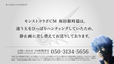 『モンスターストライク』では人気アニメの『銀魂』ともコラボした<br>(C)空知英秋/集英社・テレビ東京・電通・BNP・アニプレックス