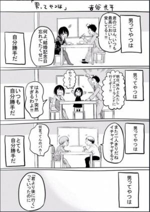『男ってやつは』(画像提供:吉谷光平氏)