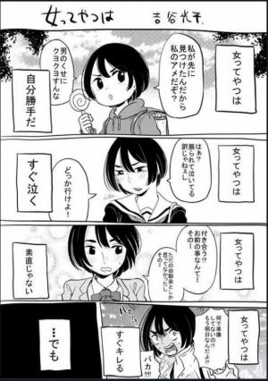 『女ってやつは』(画像提供:吉谷光平氏)