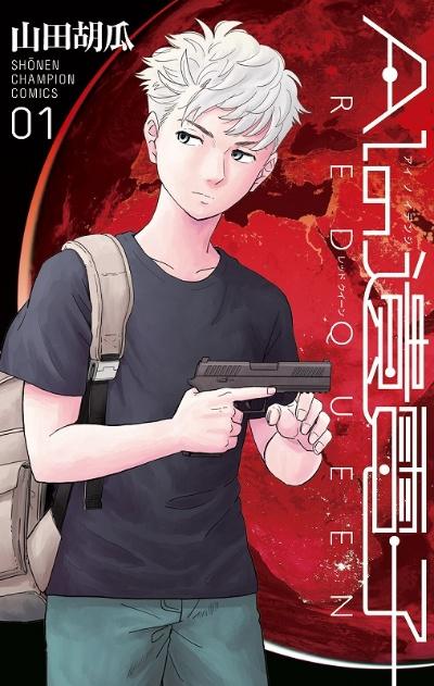 続編にあたる『AIの遺電子 RED QUEEN』第1巻は2018年4月6日に秋田書店より発売予定