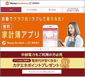 静岡銀行など金融機関のユーザー向けにマネーフォワードのサービスを提供。金融機関側から利用料を得るビジネス