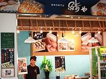 創業事業であるサバ寿司の鯖やには米穀卸の神明とJR西日本が資本参加。関西の百貨店3カ所での常設店に加えて、全国への発送も行っている