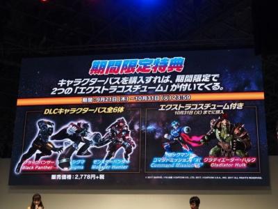 現在発表されているダウンロードキャラクターは、モンスターハンター、ウィンター・ソルジャー、ブラック・ウィドウ、ヴェノム、ブラックパンサー、シグマが追加予定。6体セットで購入するとロックマンXとハルクのエクストラコスチュームが付いてくる
