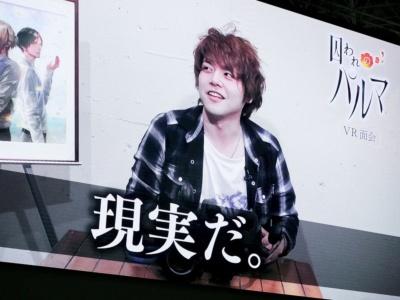 アオイ役の内田雄馬氏がVR面会を楽しむ映像が流れた。VRをプレイした後「現実じゃん!」と叫んだ内田氏