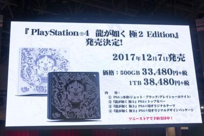 さらにPS4no龍が如く極2エディションも発売を予定