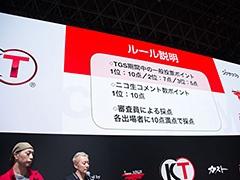 コンテストの開始に際し、コンテストのルールに関する解説が行われた。来場者や生中継視聴者の得票も加算されるという新しさが、TGSならでは