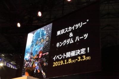 東京スカイツリーでの期間限定イベントを発表!