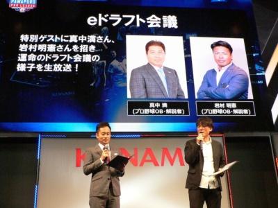 eドラフト会議の特別ゲストは、なんと真中満さんと岩村明憲さん。22日(土)の「eBASEBALL パワプロ・プロリーグ」ステージイベントにも出演予定だ