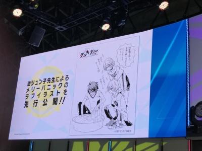 池ジュン子氏が書き下ろしたイラストラフが公開された。3人の関係性が垣間見えて、かわいらしい