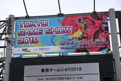 過去最大規模! 東京ゲームショウ2018が開幕【TGS2018】(画像)
