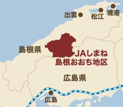 JAしまね島根おおち地区には邑智郡(おおちぐん)の川本町(かわもとまち)、美郷町(みさとちょう)、邑南町(おおなんちょう)、そして江津市桜江町(ごうつしさくらえちょう)がある。
