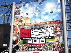 幕張メッセを会場に2日間にわたって開催された「闘会議2018」。ホール4~8が闘会議2018、ホール2~3は「JAEPO」と、2つのイベントの併催だった。