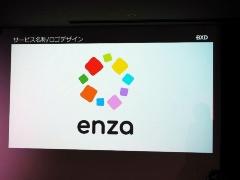 「enza」のロゴマーク。enzaは「円座」に由来しており、気心が知れた仲間たちが集まって、ワイワイ楽しめる場所にするという理念が込められている