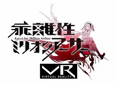 『乖離性ミリオンアーサーVR』 (C)SQUARE ENIX CO., LTD. All Rights Reserved.