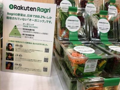 タニタカフェと楽天が共同開発する「タニタカフェ監修 国産オーガニック野菜10品目のサラダ」